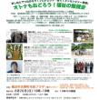 8/26(日)「オトナもおどろう!福祉の勉強会」