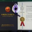 アメリカ 中国とテラファイト卑弥呼の特許証が手元に揃いました