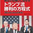 新刊!「あなたも使いこなせる トランプ流 勝利の方程式 ―考え方には力がある」 及川 幸久氏 (著)