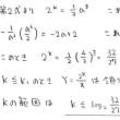 2012年東北大入試(後期)理系数学第1問その3