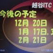 越谷IT-'18.12.6
