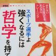 ダンスが上手くなるためには考え方が大切【福岡市の社交ダンス教室はダンススクールライジングスター 】