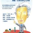 小泉純一郎氏 講演会 演題:日本の歩むべき道