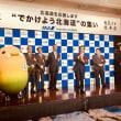 【でかけよう北海道の集い】北海道の復旧復興を願いANAグループは東京都内で北海道復興支援「でかけよう北海道」プロジェクトを盛大に開催。国内の観光業界やプロゴルファーも応援に!ありがとうございました。