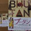 県美(怖い絵・しあわせの国ブータン
