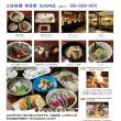 東京で散策、丸の内で食事「土佐料理 祢保希 丸の内店(ねぼけ)」、ランチミニセット