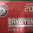 バンディオンセ加古川応援クラブ 応援スタンプカード