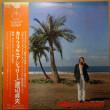 「カリフォルニア・シャワー」  LP  渡辺貞夫