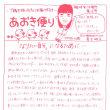 あおき便り 平成28年1月号