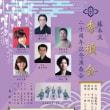 ★お知らせ★二十周年記念 秀禎会演奏会 三越劇場