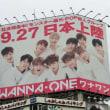 9月23日(土)のつぶやき:WANNA-ONE ワナワン 9.27日本上陸(渋谷駅ハチ公口界隈ビルボード広告)