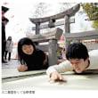 今日以降使えるダジャレ『2043』【社会】■ミニ鳥居、体よじらせくぐり健康祈願…熊本