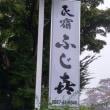 平成29年は3回目の「ふじ喜」さんでした。(長野県北佐久郡軽井沢町)
