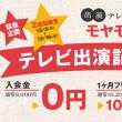 テレビ出演記念~ダンワールドが年会費無料キャンペーン!