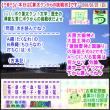 (文学・歴史)[古事記]通算311回【算太クンからの挑戦状・2018】
