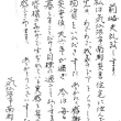『絆』第15回支援活動報告・・・東北番外編