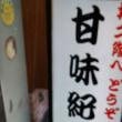 「甘味 紀文」さん初訪問でした。(東京都台東区)