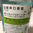 麒麟山伝統辛口原酒