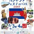 カンボジアフェスティバル2017。