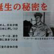 上杉聰『日本会議とは何か』