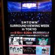 サラウンド・ビューイング〜SMTOWN LIVE WORLD TOUR IV in OSAKA SPECIAL EDITION