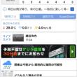 お天気アプリの決定版!! ウェザーニュース タッチ