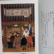 高倉健さんの『少年時代』が二年前、絵本??に