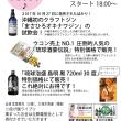【ライブ】3.11チャリティーライブ @ ビストロ コモ 食堂さん
