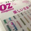 文具と散歩のコラボ!〜OZ magazine 3 「楽しい文具と紙のもの」(スターツ出版)〜