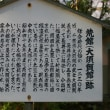 山形県長井市、館町北白山神社の大ケヤキです!!