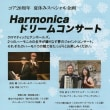 Harmonica ドリーム コンサート