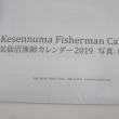 海の男達の生き様がここに。「気仙沼漁師カレンダー2019」