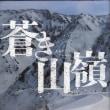 この暑い夏に雪山気分を『蒼き山嶺』