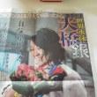 〝スポーツ東洋〟第80号届きました!表紙は桐生祥秀、裏表紙は大橋悠依!