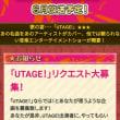まだ間に合う6月『UTAGE!』リクエスト(^o^)