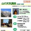 (終了)【名古屋開催】山の天気講座(12月16日)初級・中級