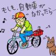 メンテお気楽日記 8月6日 遠距離メンテ