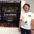 スターウォーズ/フォースの覚醒inコンサート