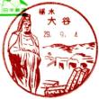 ぶらり旅・大谷郵便局(栃木県宇都宮市)