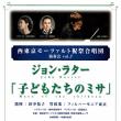 西東京モーツァルト祝祭合唱団 演奏会vol.7  ジョン・ラター「子どもたちのミサ」