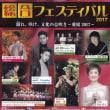 愛媛県 県民総合文化祭 総合フェスティバル2017