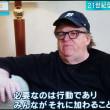 マイケル・ムーア監督 アメリカも日本もこれまでになく危険だ。21世紀型ファシズムの怖さ。テレビ朝日