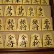 巻菱湖写しの彫り駒