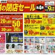 イトーヨーカドー奈良店(2017年9月10日閉店予定)/閉店セールを実施中!