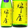 ◆日本酒◆宮城県・金の井酒造 綿屋 純米生原酒 綿屋倶楽部 イエロー・ラベル しぼりたて新酒生酒
