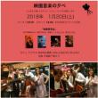 【ライブのお知らせ】1月20日(土)奈良「カフェ・デミタス」にて映画音楽の夕べ