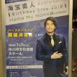 【music】海宝直人 Birthday Live Home My Home 2018 in 市川