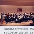 第50回 定期演奏会 平成11年9月18日(土)小樽市民会館