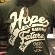 希望的未来!