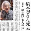 橋本忍さん、ご逝去